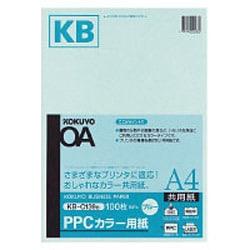 KB-C139NB [PPCカラー用紙共用紙64g A4 100枚 青]