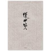 セ-246 [便箋 道中箋 縦罫 14行]