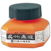 CC4-6 呉竹朱液60ml