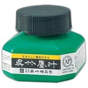 CA2-6 呉竹墨汁60ml