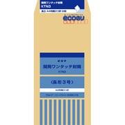 KTN3 開発 ワンタッチ封筒 ナガ3