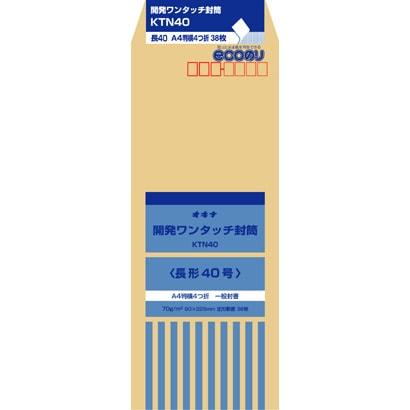 KTN40 開発 ワンタッチ封筒 ナガ40
