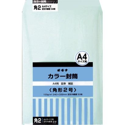 HPK2GN カラー封筒 カク2 グリーン 50SP