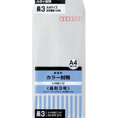 HPN3GY カラー封筒 ナガ3 グレー 50SP