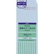 KHN4BU 開発カラー封筒 長4 ブルー