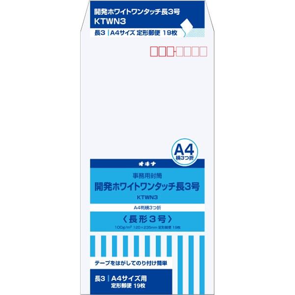 KTWN3 [開発ホワイトワンタッチ 長3号 19枚入]