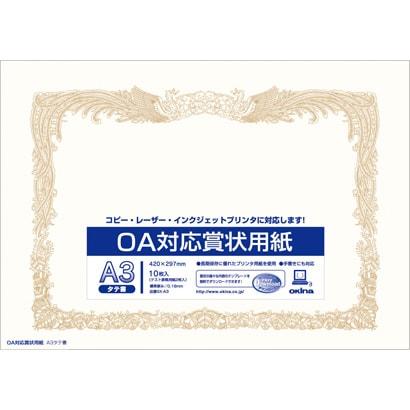 SX-A3 OA賞状用紙 A3タテ