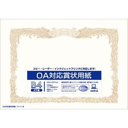 SX-B4 OA賞状用紙 B4タテ