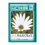 JL-68 [ジャポニカ学習帳 れんらくちょう 10行]