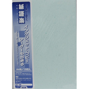 A-09 [紙語楽 パラダイス ブルー A4 10枚]