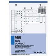シン-190 [社内用紙B6 2穴 届書 100枚]