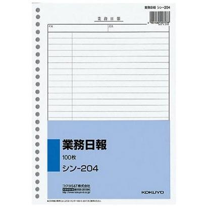 シン-204 [社内用紙B5 26穴 業務日報 100枚入]