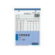 シン-251N 旅費精算書 B6 2穴