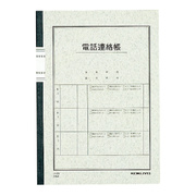 ノ-80 [電話連絡帳 6号 40枚]