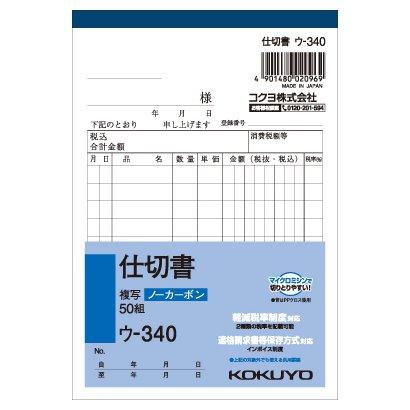ウ-340 [NC複写簿 (ノーカーボン) A6タテ 仕切書]
