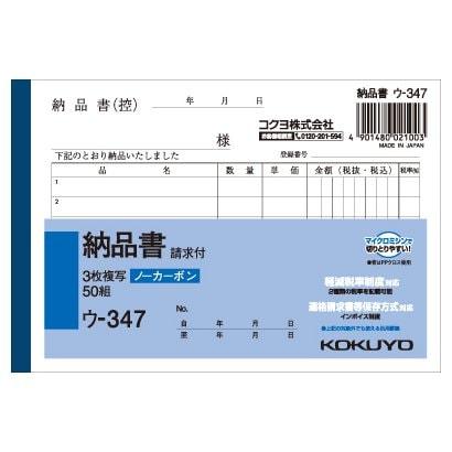 ウ-347 [NC複写簿 (ノーカーボン) A6ヨコ 納品書]