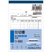 ウ-360 [NC複写簿 (ノーカーボン) B7タテ 仕切書]
