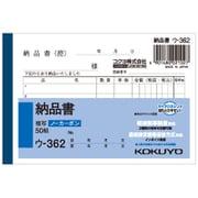 ウ-362 [NC複写簿 (ノーカーボン) B7ヨコ 納品書]