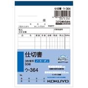 ウ-364 [NC複写簿 (ノーカーボン) B7タテ 仕切書]