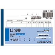 ウ-365 [NC複写簿 (ノーカーボン) B7ヨコ 仕切書]