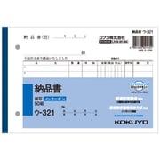 ウ-321 [NC複写簿 (ノーカーボン) B6ヨコ 納品書]