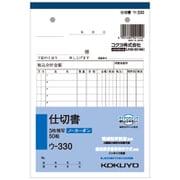 ウ-330 [NC複写簿 (ノーカーボン) B6タテ 仕切書]