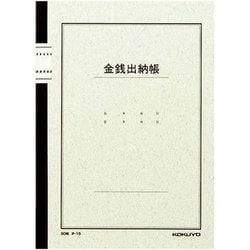 チ-15N [ノート式金銭出納帳 B5]
