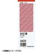 テ-19N [日計票 赤刷り 別寸 タテ型 白上質紙 100枚]