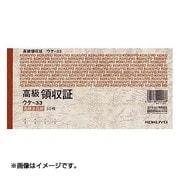 ウケ-33 [高級領収証A6ヨコ型ヨコ書 高級多色刷り50枚]