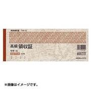 ウケ-3 [高級領収証セミ手形判ヨコ型ヨコ書高級多色刷50枚]