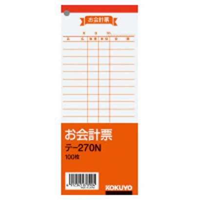 テ-270 [お会計票 大]