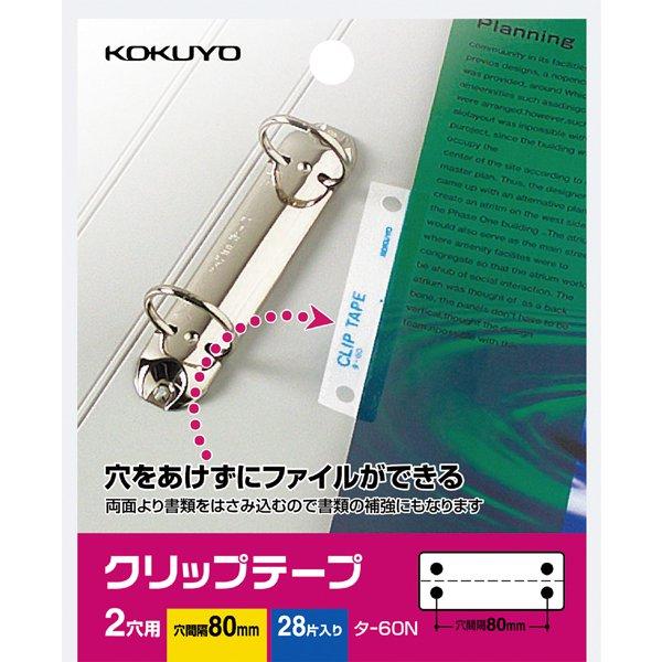 タ-60N [クリップテープ(ideamix) 穴ピッチ80mm 28片入り]