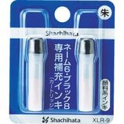 XLR-9 [補充インクカートリッジ 朱]