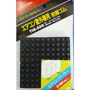 THI-555 [エアコン室外機用防振ゴム]
