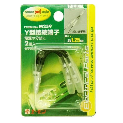 M259 [Y型接続端子]