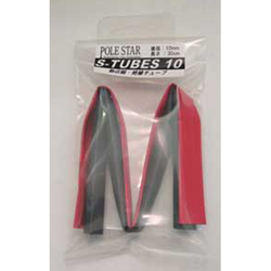 S TUBES 10 [熱収縮チューブφ10mm用]