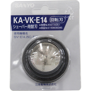 KA-VK-E14 [シェーバー用替刃(セット) 6190606046]