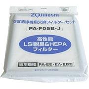 PA-F05B-J [空気清浄機フィルター 高性能LSI脱臭&HEPAフィルター]