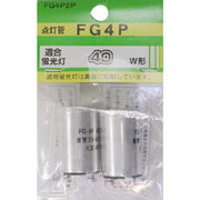 FG4P-2P [点灯管(グロー球) 40形用 P21口金 2個入り]