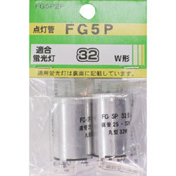 FG5P-2P [点灯管(グロー球) 32形用 P21口金 2個入り]