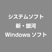 新・銀河 [Windowsソフト]