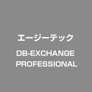 db-EXchange Professional [Windowsソフト]