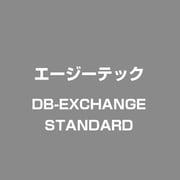 db-EXchange STANDARD [Windowsソフト]