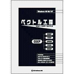 ベクトル工房 [Windowsソフト]