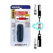 HFF(B)-SP [中継接栓 3C~5C用 ブラック]