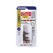 F-4コネクタセットSP [中継接栓セット 4C用]