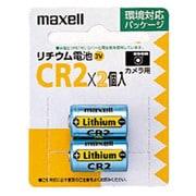 CR2.2BP [カメラ用リチウム電池 2個]