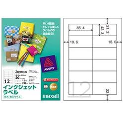 J88919-20 [インクジェットラベル マット紙 宛名・表示用 A4 12面 20枚]