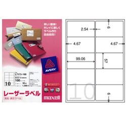 L7173-100 [レーザーラベル A4 10面 100枚]