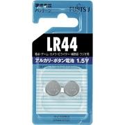 LR44C(2B)N [アルカリボタン電池 1.5V 2個]